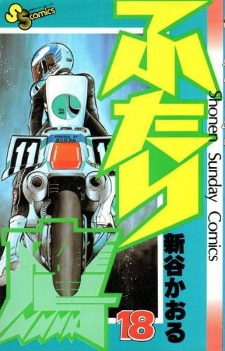 ふたり鷹 (1-19巻 全巻) 漫画