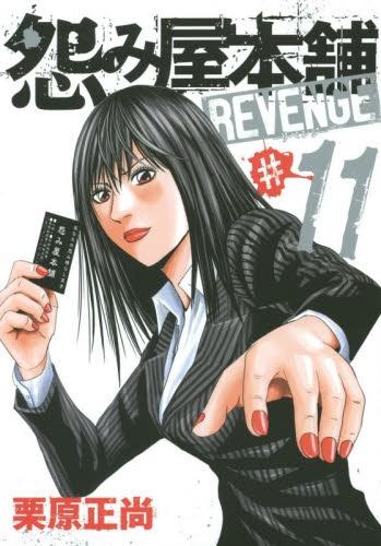怨み屋本舗 REVENGE (1-11巻 全巻) 漫画