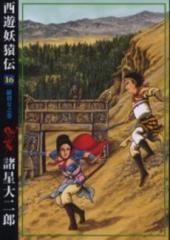 西遊妖猿伝 [A5版/希望コミックス] (1-16巻 全巻) 漫画