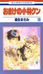 おまけの小林クン 16 冊セット全巻 漫画