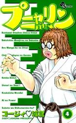 プニャリン 4 冊セット全巻 漫画