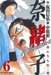 奈緒子 新たなる疾風 6 冊セット全巻 漫画