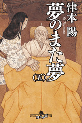 夢のまた夢 5 冊セット最新刊まで 漫画