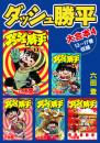ダッシュ勝平 大合本 4 冊セット全巻 漫画
