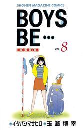BOYS BE・・・(8) 漫画