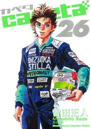 capeta(26) 漫画