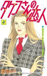 タケコさんの恋人(4) 漫画