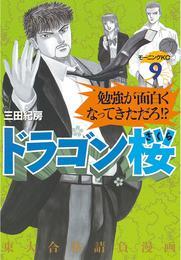 ドラゴン桜(9) 漫画