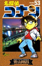 名探偵コナン(53) 漫画