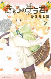 きょうのキラ君(7) 漫画