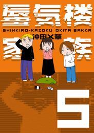 蜃気楼家族 5 漫画