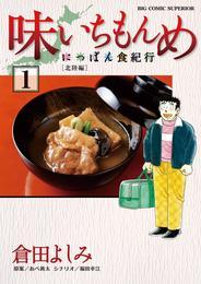味いちもんめにっぽん食紀行(1) 漫画