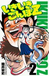いきいきごんぼZ 2 漫画