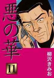 悪の華(11) 漫画