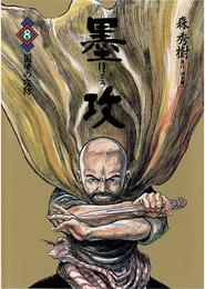 墨攻(ぼっこう)(8) 漫画