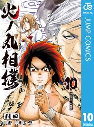 火ノ丸相撲 10 漫画