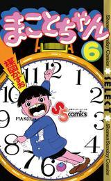 まことちゃん〔セレクト〕(6) 漫画