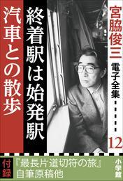 宮脇俊三 電子全集12 『終着駅は始発駅/汽車との散歩』 漫画