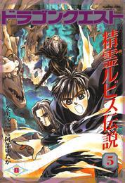 ドラゴンクエスト 精霊ルビス伝説 5巻 漫画