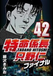 特命係長只野仁ファイナル 42 漫画