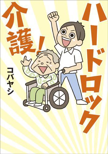 ハードロック介護! 漫画