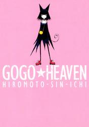 GOGO★HEAVEN 漫画