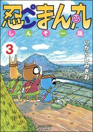 忍ペンまん丸 しんそー版 3 漫画