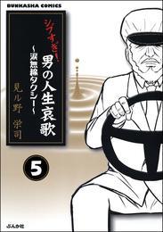シブすぎ! 男の人生哀歌~涙無線タクシー~(分冊版) 【第5話】