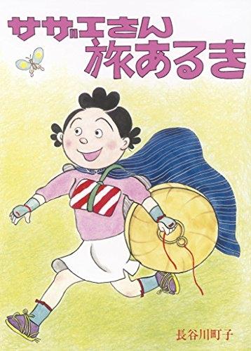 サザエさん 旅あるき 漫画