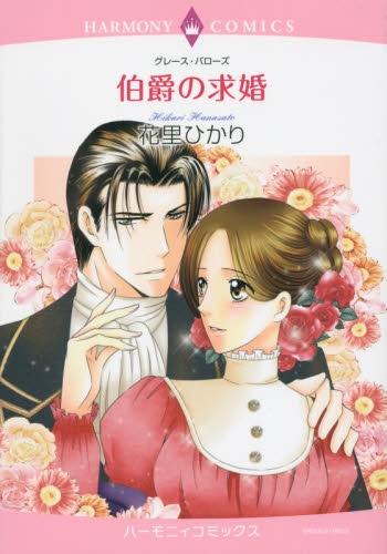伯爵の求婚 漫画
