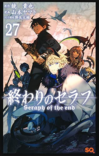 終わりのセラフ (1-18巻 最新刊) 漫画