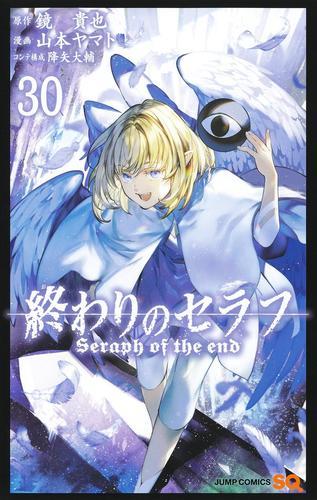 終わりのセラフ (1-24巻 最新刊) 漫画
