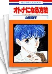 【中古】オトナになる方法 (1-10巻 全巻) 漫画