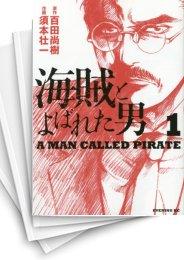 【中古】海賊とよばれた男 (1-10巻 全巻)