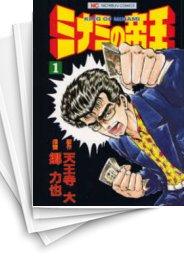 【中古】ミナミの帝王 (1-147巻) 漫画