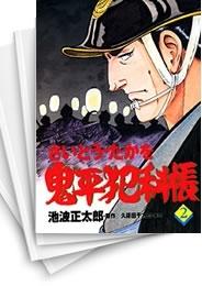 【中古】鬼平犯科帳 (1-102巻) 漫画