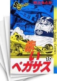【中古】赤いペガサス (1-14巻) 漫画