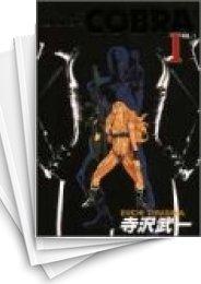 【中古】コブラ ―Space adventure (1-12巻) 漫画