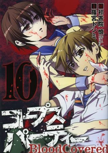コープスパーティ BloodCovered (1-10巻 全巻) 漫画