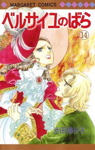 【入荷予約】ベルサイユのばら (1-14巻 最新刊)【11月下旬より発送予定】 漫画