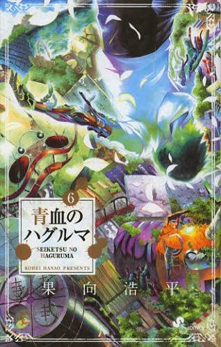 青血のハグルマ (1-6巻 全巻) 漫画