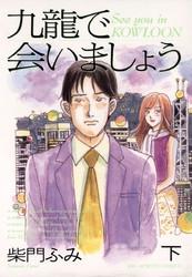 九龍で会いましょう 2 冊セット全巻 漫画