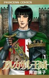 アルカサル-王城- 13 冊セット全巻 漫画
