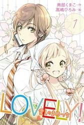 LOVELY!~愛しのまめっち 漫画