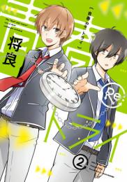 青春Re:トライ 2 冊セット全巻 漫画