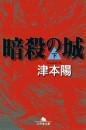 暗殺の城 2 冊セット最新刊まで 漫画