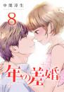 年の差婚 7 冊セット最新刊まで 漫画