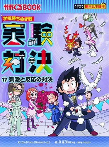 【書籍】学校勝ちぬき戦 実験対決17 刺激と反応の対決 漫画