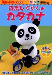 【絵本】ただしくかくカタカナ5・6・7歳向き