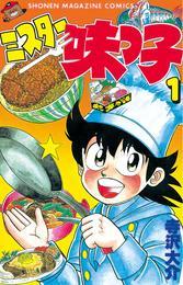 ミスター味っ子(1) 漫画